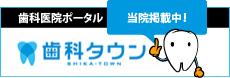 櫻井歯科医院|歯科タウン